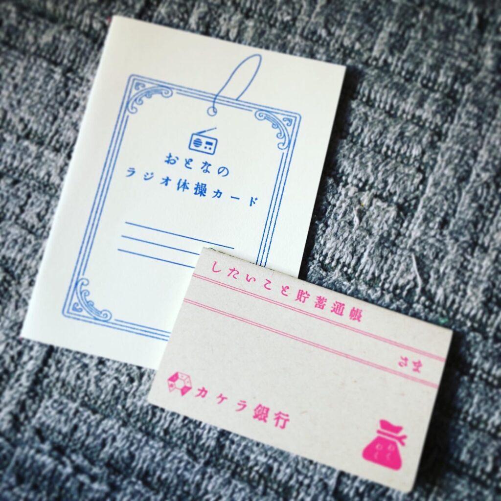 きのこ社のノート